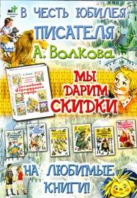 Рекл.А.Волков А3