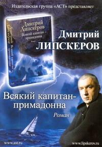 Рекл.Липскеров Всякий капитан- примадонна.А4