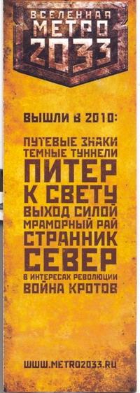 Реклама-закладка Метро 2033