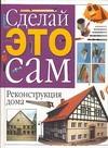 Борисова М.Б. - Реконструкция дома обложка книги