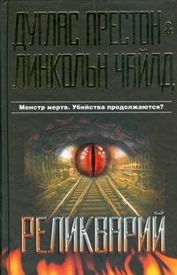 Чайлд Л. - Реликварий обложка книги