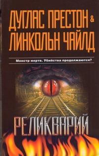 Престон Д. - Реликварий обложка книги