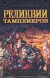 Воэн-Хьюз Пип - Реликвии тамплиеров обложка книги