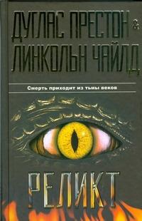 Престон Д. - Реликт обложка книги