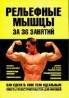 Гусев Е.И. - Рельефные мышцы за 36 занятий обложка книги