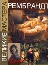 - Рембрандт обложка книги