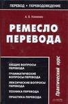 Клименко А.В. - Ремесло перевода. Практический курс' обложка книги