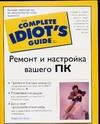 Ремонт и настройка вашего ПК обложка книги