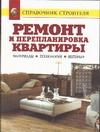 Ремонт и перепланировка квартиры обложка книги