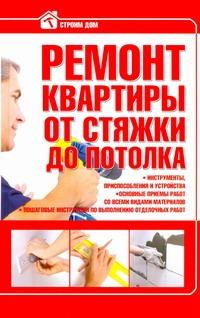 Россинский В.Н. - Ремонт квартиры от стяжки до потолка обложка книги