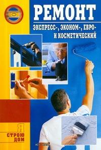 Иванушкина А.Г. - Ремонт. Экспресс-, эконом-, евро- и косметический обложка книги