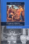 Маркаль Жан - Ренн-ле-Шато и тайна проклятого золота обложка книги