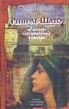 Маркаль Жан - Ренн-ле-Шато и тайна проклятого золота' обложка книги