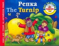 Репка = The turnip Григорьева А.И.