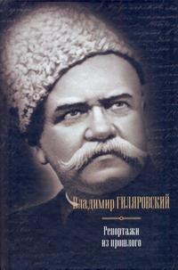 Гиляровский В.А. - Репортажи из прошлого обложка книги