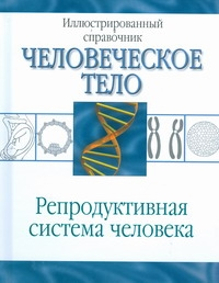 Грабовский В.М. - Репродуктивная система человека обложка книги