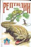 Семенов Д.В. - Рептилии обложка книги