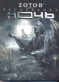 Зотов (Zотов) Г.А. - Республика Ночь обложка книги