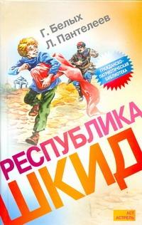 Белых Г.Г. - Республика ШКИД обложка книги