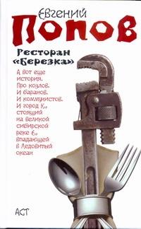 """Ресторан """"Березка"""" Попов Е.А."""
