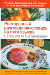 Попов О.В. - Ресторанный разговорник - словарь на пяти языках=Eating out in five languages обложка книги