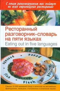 Ресторанный разговорник - словарь на пяти языках=Eating out in five languages Попов О.В.