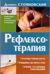 Стояновский Д.Н. - Рефлексотерапия. Акупунктурная карта. Принципы акупрессуры. Лечение различных за обложка книги