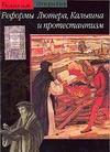 Кристен О. - Реформы Лютера, Кальвина и протестантизм' обложка книги