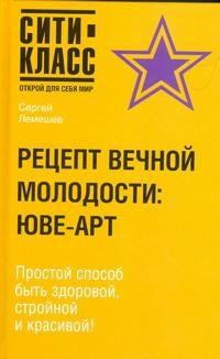 Рецепт вечной молодости: ЮВЕ-АРТ Лемешев С.К.
