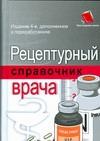 Ингерлейб М.Б. - Рецептурный справочник врача обложка книги