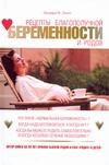 Дилео Джерард М. - Рецепты благополучной беременности и родов обложка книги