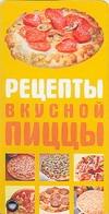 Рецепты вкусной пиццы