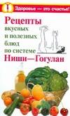 Дьяченко С.П. - Рецепты вкусных и полезных блюд по системе Ниши-Гогулан обложка книги