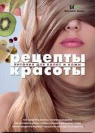 Рецепты красоты Питание для волос и кожи