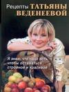 Веденеева Татьяна - Рецепты Татьяны Веденеевой обложка книги