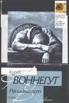 Воннегут К. - Рецидивист обложка книги