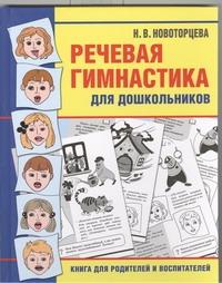 Новоторцева Н.В. - Речевая гимнастика для дошкольников обложка книги