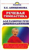 Анищенкова Е.С. - Речевая гимнастика для развития речи дошкольников обложка книги