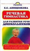 Речевая гимнастика для развития речи дошкольников Анищенкова Е.С.