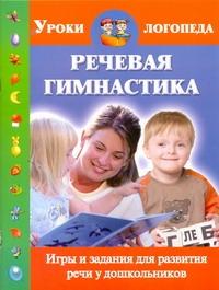 Новиковская О.А. - Речевая гимнастика. Игры и задания для развития речи у дошкольников обложка книги