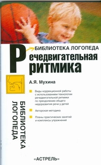 Мухина А.Я. - Речедвигательная ритмика обложка книги
