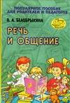 Речь и общение Белобрыкина О.А.