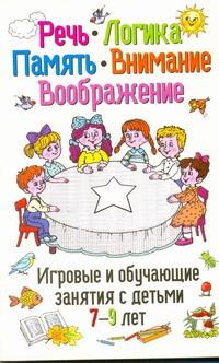 Мищенкова Л.В. - Речь, логика, память, внимание, воображение обложка книги