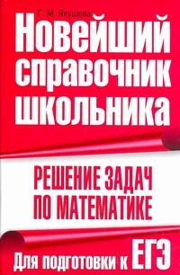 Якушева Г.М. - Решение задач по математике. Для подготовки к ЕГЭ обложка книги