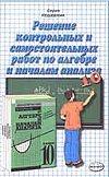 Решение контрольных и самостоятельных работ по алгебре и началам анализа 10 клас обложка книги