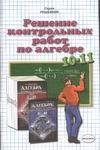 Сапожников А.А. - Решение контрольных работ по алгебре 10-11 класс обложка книги