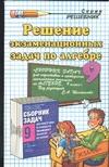 Решение экзаменационных задач по алгебре. 9 класс Веремьев А.Ф.