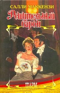 Маккензи С. - Решительный барон обложка книги
