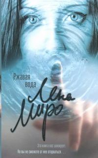 Миро Лена - Ржавая вода обложка книги