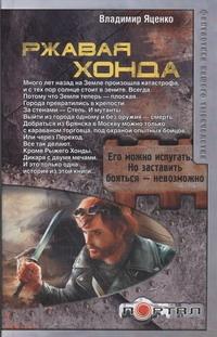 Яценко Владимир - Ржавая Хонда обложка книги